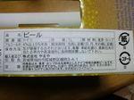 カイザードーム (5).JPG