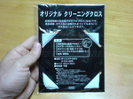SONYプレゼント品 (6).jpg