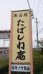 たばしね庵 (2).jpg