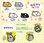 ねむネコのお友達1.jpg