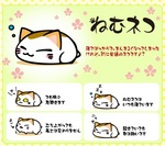 ねむネコ説明.jpg
