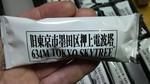 エヴァお菓子 (5).JPG
