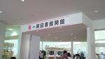 一関図書館 (12).JPG