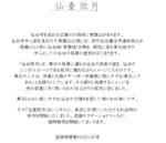 仙臺弦月 登録商標.png