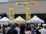全国地ビールフェスティバル 二日目 (57).jpg