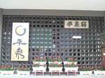 平泉駅 (1).JPG