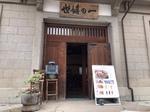 徳蔵入口 (2).JPG