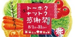 東北限定トーホクナツトク感謝祭.jpg