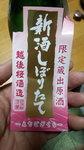 越後桜 (3).JPG