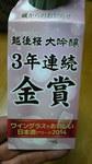 越後桜 大吟醸 (1).JPG