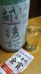 越後桜 大吟醸 (2).JPG