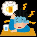 2日酔い.png